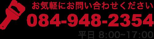 電話番号|084-948-2354